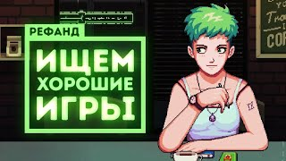 Рефанд?! — Stoneshard, Not for Broadcast, Coffee Talk, Ministry of Broadcast, Wet Girl...