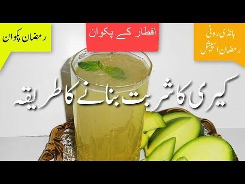 Keri Ka Sharbat Banane Ka Tarika کیری کا شربت Green Mango Juice Squash Drink | Iftar Recipes
