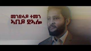 Haftom G/Michael (Hakim hamimu) ሃፍቶም ገ/ሚካኤል (ሓኪም ሓሚሙ) - New Tigrigna Music 2021(Official Video)