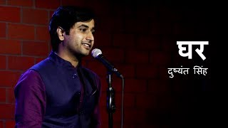 Ghar | Dushyant Singh | BuddyBits Recite