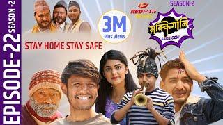 Sakkigoni   Comedy Serial   Season 2   Episode-22   Sagar Lamsal, Hari Niraula, Shreya Sitaula
