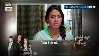 Chandni Begum Episode 86 ( Teaser ) - ARY Digital Drama