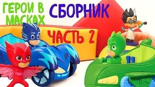 Download Видео с игрушками из мультиков - Герои в Масках все серии Video