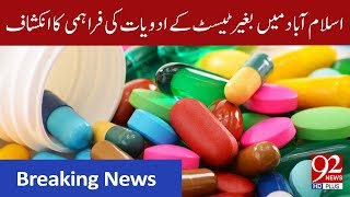Medicines Delivery without tests revealed in Islamabad | 20 September 2019 | 92NewsHD