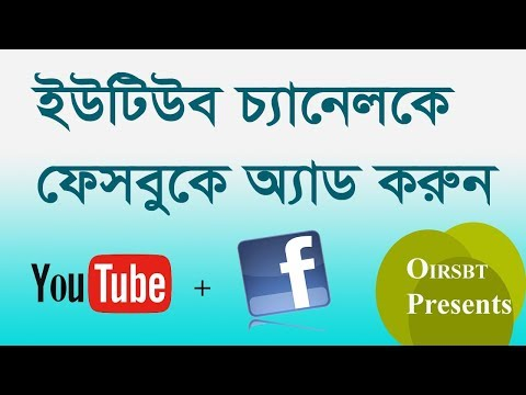 Add YouTube tab on Facebook page bangla tutorial How to add link on Facebook page