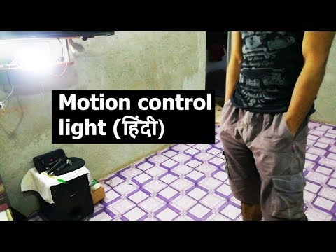 How to make Pir motion sensor control led light (in Hindi)