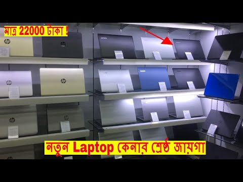 Buy New Laptop In Cheap Price 🔥 Best Place To Buy [Hp/Dell/Asus/Lenovo/Acer] Laptop 🔥 In Dhaka