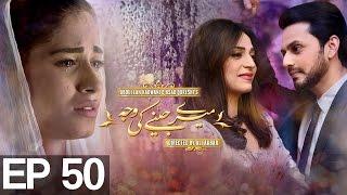Meray Jeenay Ki Wajah - Episode 50 | APlus