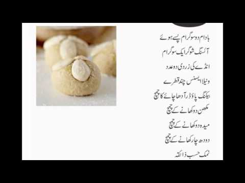 cookies-biscuits/marzipan-cookies-recipe-in-urdu diploma certificate education itape