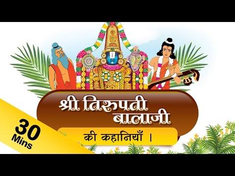 Tirupati Balaji Hindi Movie | Tirupati Balaji Stories in Hindi | Lord Tirumal Stories