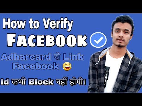 How to Verify Facebook Account 2018 | Safe Facebook Account | Temporvary block Problem Solve