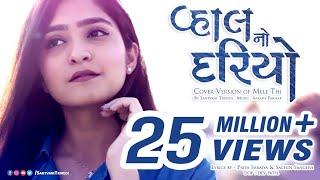 Vahal No Dariyo | Valam | Mele Thi Cover by @Santvani Trivedi | New Gujarati Song | Aakash Parmar