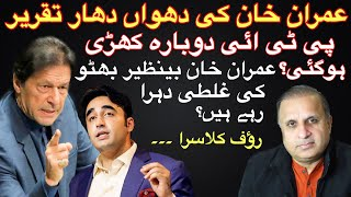 A fuming Imran Khan breaks his long silence and targets everyone !!! Rauf Klasra analysis