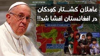 Download عاملان اصلی کشـ.ـتار مردم افغانستان افشا شد - کابل پلس | Kabul Plus Video