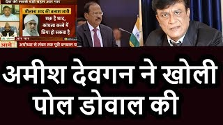 Amish devgon exposed badly nsa ajeet doval ,why they meat mazlis ,magris very shame ful