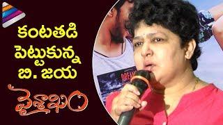 Director B Jaya Emotional about Vaishakam Movie | Harish Varma | Avantika | Telugu Filmnagar