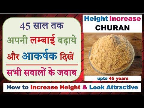 Height Increase Churan, 45 साल तक अपनी लम्बाई बढ़ाये और आकर्षक दिखें, सभी सवालों के जवाब,Dr Shalini