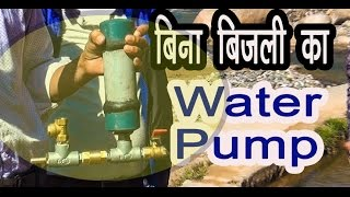 Without Electricity Water Pump | बिना बिजली का पंप