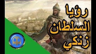 هل تعلم | قصة السلطان زنكي الذى انقذ قبر رسول الله من السرقة |  اروع القصص | اسلاميات hd