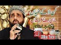 Download Kan La Ke Suniya Mahi Ne Arza   Qari Shahid Mehmood Qadri    In Mp4 3Gp Full HD Video