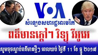 VOA Khmer radio,Khmer breaking news, Cambodia Politics News,Cambodia News,By Neary khmer