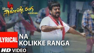 Na Kolikke Ranga Title Track - Lyrical | Puneeth Rajkumar | Master Anand,Rajeshwari | Raju Emmiganur