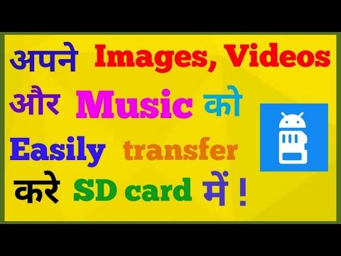 how to transfer easily images ,videos,music in sd card in hindi ? || अपने images, videos को move करे