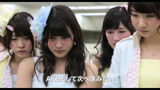 DOCUMENTARY of AKB48 The time has come 少女たちは、今、その背中に何を想う?