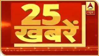 सुपरफास्ट स्पीड में देखिए दिनभर की बड़ी खबरें | ABP News Hindi