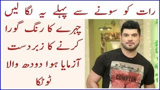 Get permanent Milky white skin By Dr Khurram || 100% Results