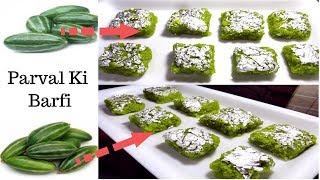 परवल की बर्फी | Parwal Ki Mithai | Parwal Ki Barfi | Parwal Sweet recipe | Barfi Recipe | parwal