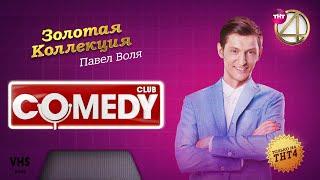 Comedy Club | Золотая коллекция – Павел Воля