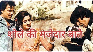 शोले की मजेदार बाते। Interesting Facts of Sholay Film