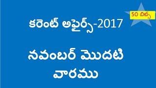 Current affairs telugu 2017 || November 2017 current affairs