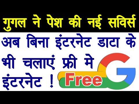 अब फ्री में इंटरनेट चलाएं गूगल के जरिए | सच्ची | Free Internet Use with Google Free Zone Service