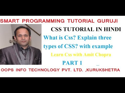 what is css?||CSS क्या है ?Learn css tutorial in hindi part 1