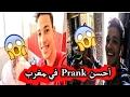 Download Video احسن Prank  لوالدين - درية حملات مني / Prank To Ouliden 3GP MP4 FLV