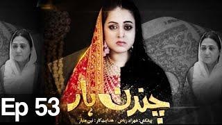 Chandan Haar - Episode 53 | ATV