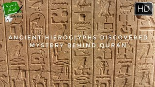 ANCIENT HIEROGLYPHS CONFIRMS QURAN IS THE BOOK OF ALLAH (New 2018)