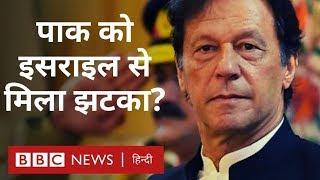 Kashmir मामले में क्या Pakistan चाहकर भी Israel से दोस्ती नहीं कर पा रहा? (BBC Hindi)