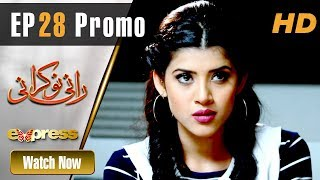 Pakistani Drama   Rani Nokrani - Episode 28 Promo   Express TV Dramas   Kinza Hashmi, Imran Ashraf