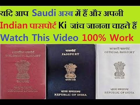Indian Passport Enquiry In Saudi Arab ( Hindi/Urdu)