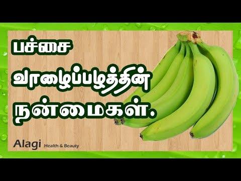 Benefits of green banana in Tamil | pachai vazhaipazham thrum nanmaigal | Tamil health Tips