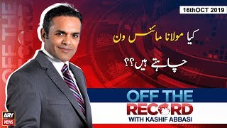 Off The Record   Kashif Abbasi   ARYNews   16 October 2019