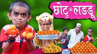 CHOTU KE LADDU | छोटू के लड्डू | Khandesh Hindi Comedy | Chotu Comedy Video