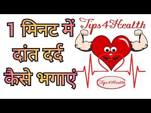 1 मिनट में दांत दर्द कैसे करें दूर - Get Rid From Toothache Fast In less Than 1 Minute In Hindi