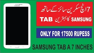 Comparison of Samsung Android Tablets, 7 inch & 10 inch (Urdu -Hindi)