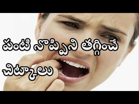 How to cure Tooth Pain in telugu.