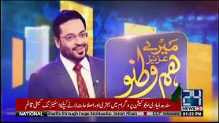 Mere Aziz Hum Watnon with Dr Amir Liaquat | 15 March 2018 | 24 News HD