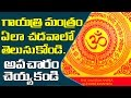 How to Chant Gayatri Mantra?   What is the significance of Gayatri Mantra?   Telugu Adda